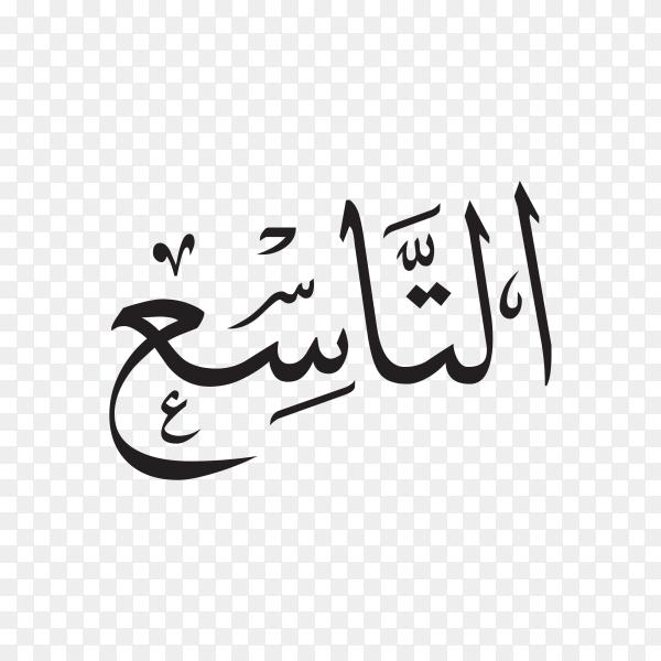 The ninth in Arabic calligraphy on transparent background PNG.png