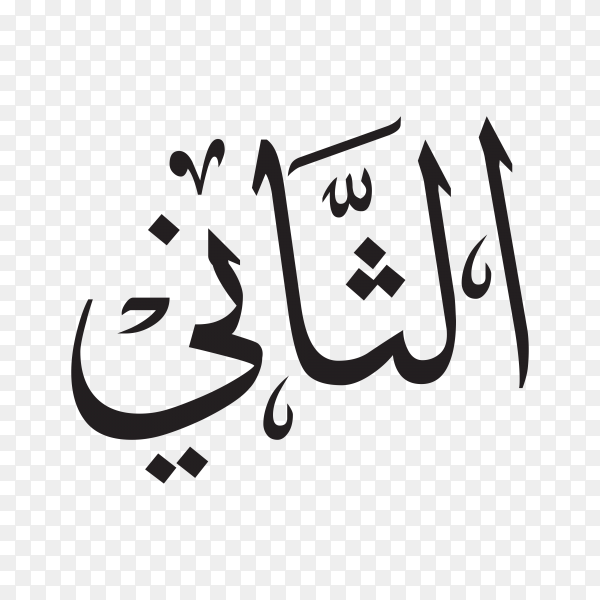 The second in Arabic calligraphy on transparent background PNG.png