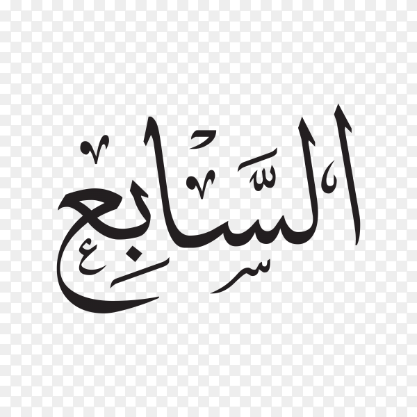 The seventh in Arabic calligraphy on transparent background PNG.png