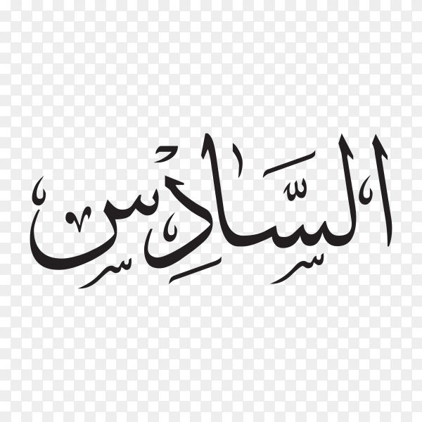 The sixth in Arabic calligraphy on transparent background PNG.png