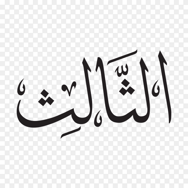 The third in Arabic calligraphy on transparent background PNG.png