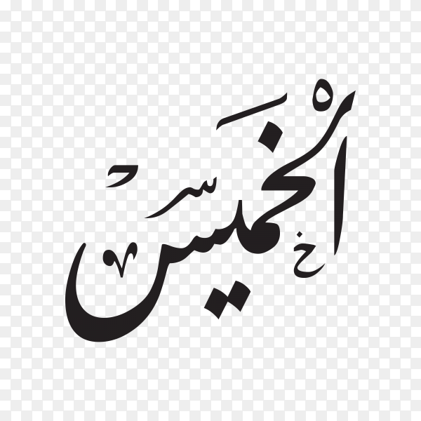 Thursday in Arabic calligraphy specially for arabic calendar on transparent background PNG.png