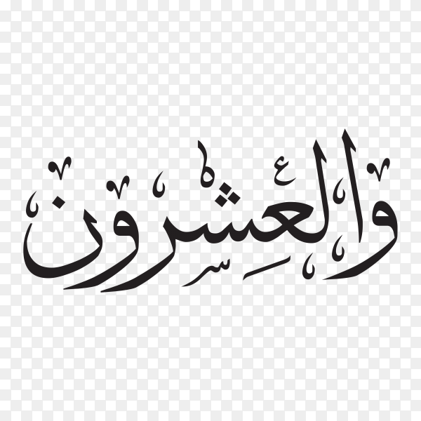 Twenty in Arabic calligraphy on transparent background PNG.png
