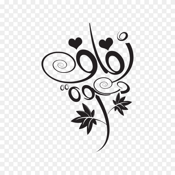 Wedding invitation word written in Arabic calligraphy premium vector PNG