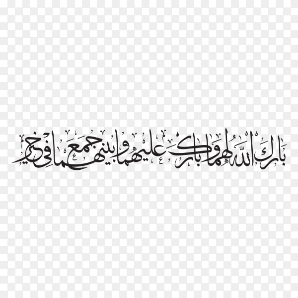 Wedding prayer Arabic calligraphy on transparent background PNG