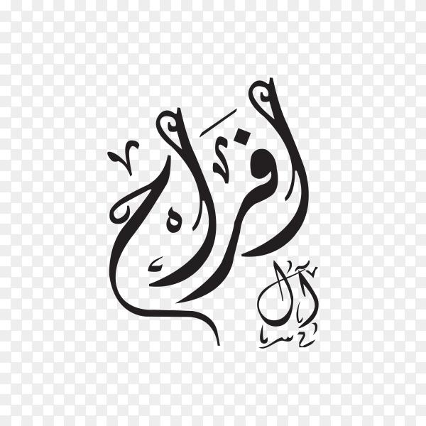 Weddings word written in Arabic Islamic calligraphy on transparent background PNG