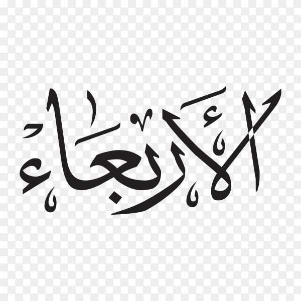 Wednesday written in Arabic calligraphy on transparent background PNG.png