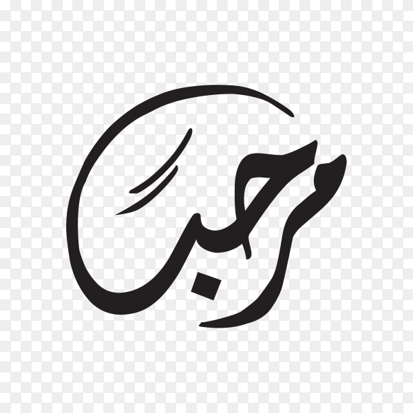 Welcome for you written in Arabic calligraphy on transparent background PNG