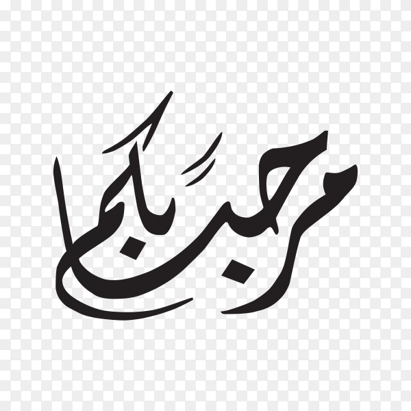 Welcome for you written in Arabic calligraphy premium vector PNG