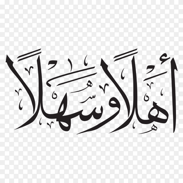 Welcome written in Arabic Islamic calligraphy on transparent background PNG