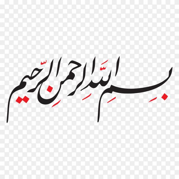 Written in Arabic calligraphy Bismillahirrahmanirrahim on transparent background PNG.png