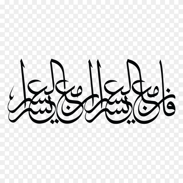 A verse form Holy Quran Written in Arabic Islamic Calligraphy on transparent PNG