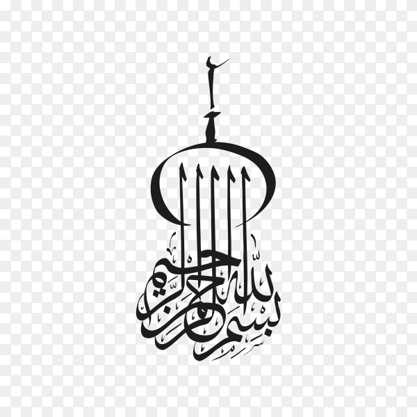 Arabic Calligraphy. Translation Basmala – In the name of God, the Most Gracious, the Most Merciful on transparent PNG