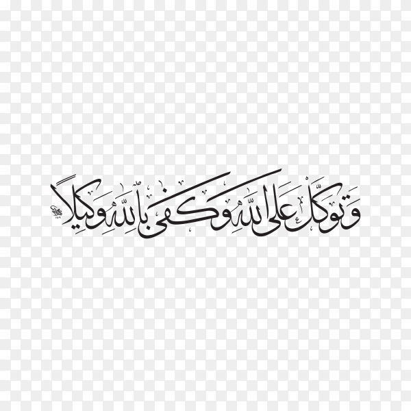 Arabic Calligraphy in thuluth style – translation (And trust in God, and God is sufficient ) on transparent background PNG
