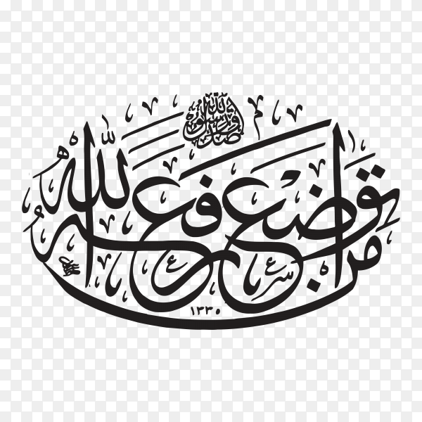 Arabic Calligraphy of text ( Of humility to God lifted ) on transparent background PNG