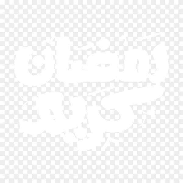 Arabic Calligraphy of text ( Ramadan Kareem ) on transparent background PNG