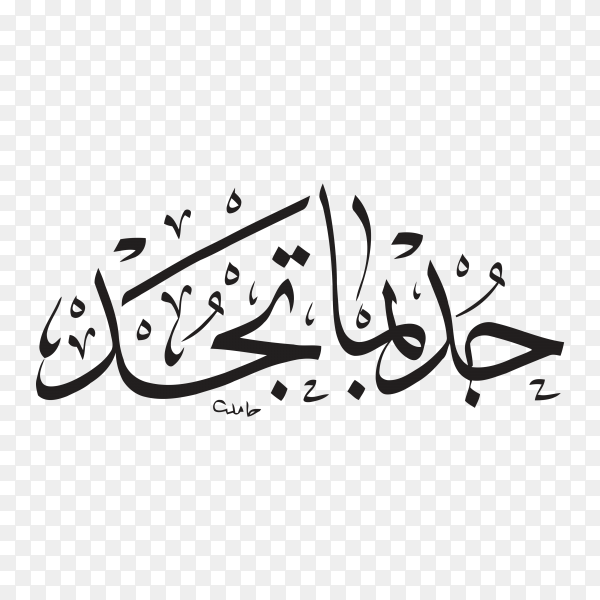 Arabic Calligraphy of text (Find what you find ) on transparent background PNG