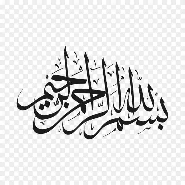 Arabic Calligraphy of the first verse of Quran (In the name of God ) premium vector PNG