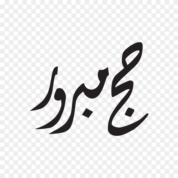 Arabic Calligraphy of text 'Al-Hajj Al-Mabrur Mabroor' on transparent background PNG