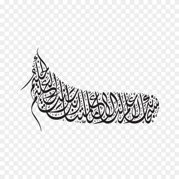 Arabic Islamic Calligraphy from Quran Kareem Surah ( Al-baqarah) Verse (32) on transparent background PNG