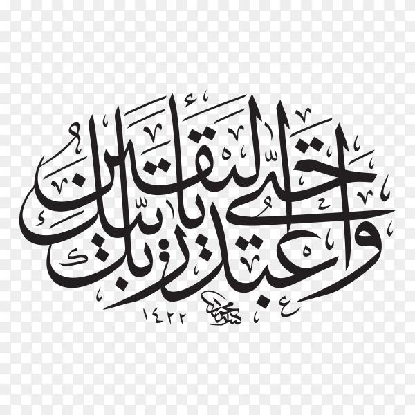 Arabic Islamic Calligraphy from Quran Kareem Surah ( Al-hijr) Verse (99) on transparent background PNG