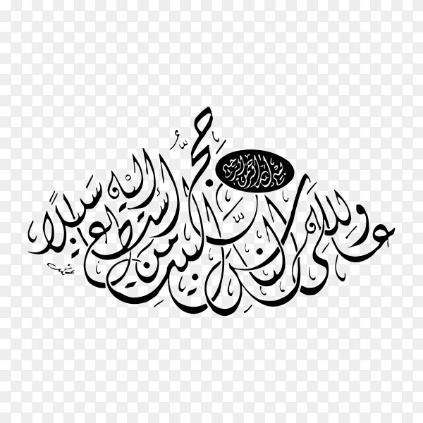 Arabic Islamic Calligraphy from Quran Kareem Surah ( Al-imran) Verse (97) on transparent background PNG