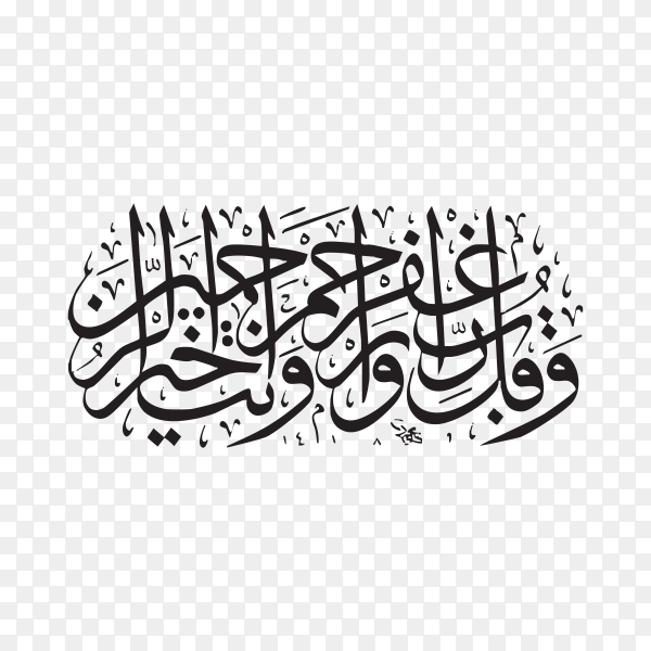 Arabic Islamic Calligraphy from Quran Kareem Surah ( Al-moa'mnon) Verse (118) on transparent background PNG