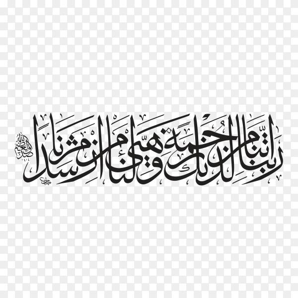 Arabic Islamic Calligraphy from Quran Kareem Surah (Al-kahf) verse (10) on transparent background PNG