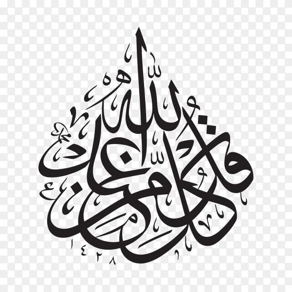 Arabic Islamic Calligraphy from Quran Kareem Surah (Al-nsaa) verse (78) on transparent background PNG