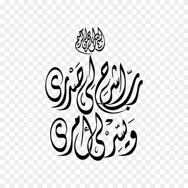 Arabic Islamic Calligraphy from Quran Kareem Surah (Taha) verse (25) on transparent background PNG