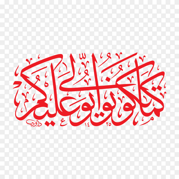 Arabic Islamic Calligraphy in red color on transparent background PNG