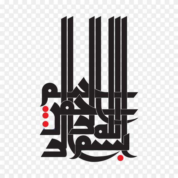 Arabic Islamic calligraphy of Bismillahirrahmanirrahim (in the name of Allah, most gracious, most merciful) premium vector PNG