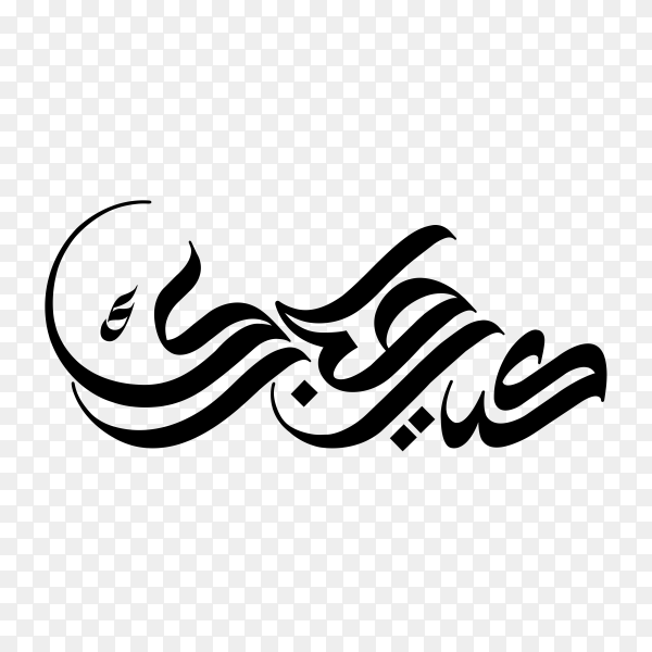 Arabic Islamic calligraphy of text happy eid on transparent background PNG
