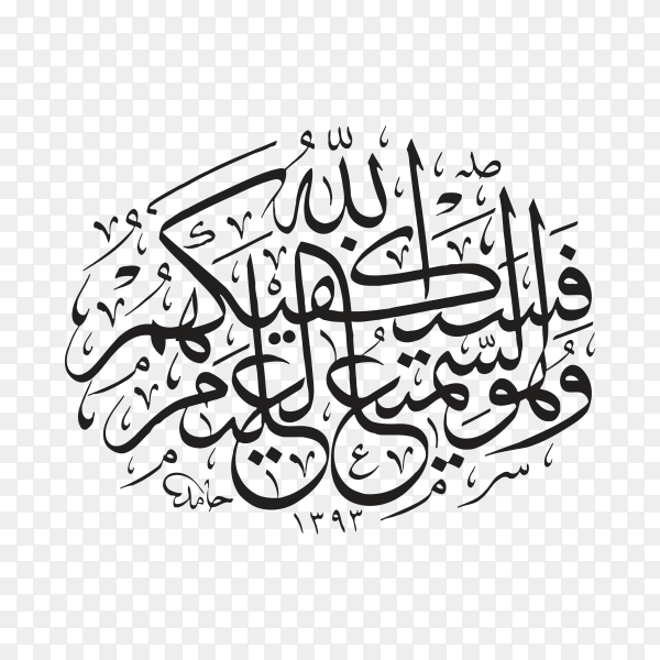 Arabic Islamic calligraphy of verse from Quran surah (ِAl-baqrah) verse (137) on transparent background PNG
