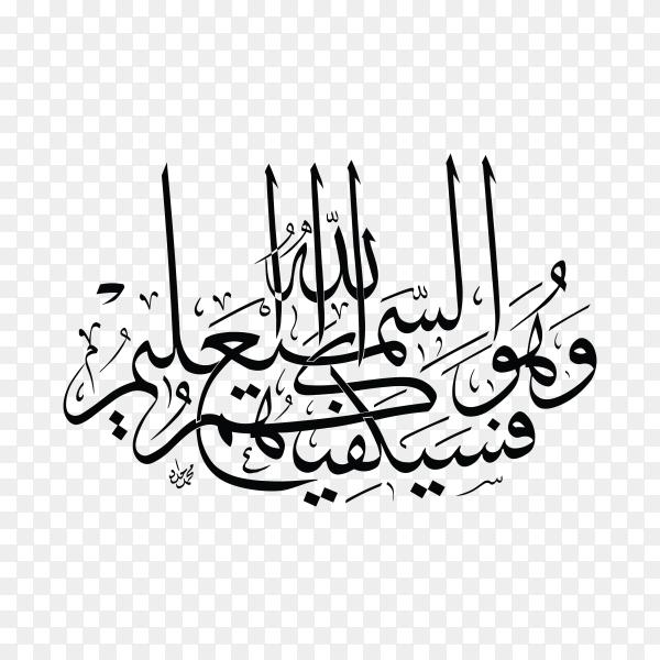 Arabic Islamic calligraphy of verse from Quran surah (ِAl-baqrah) verse (137) premium vector PNG