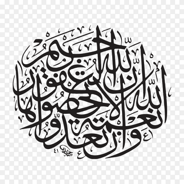 Arabic Islamic calligraphy of verse from Quran surah (ِAl-nahal) verse (18) on transparent background PNG