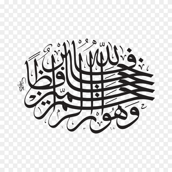 Arabic Islamic calligraphy of verse from Quran surah (ِyousef) verse (64) mean God is the best preserver and the most merciful  on transparent background PNG