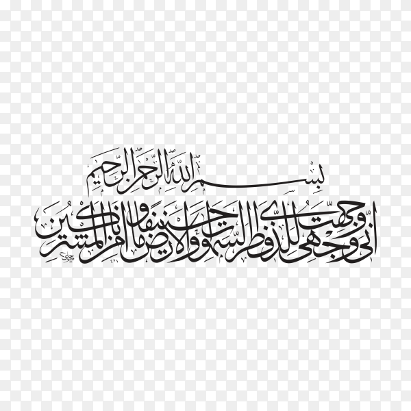 Arabic Islamic calligraphy of verse from Quran surah (Al-anaam)verse (79) on transparent background PNG