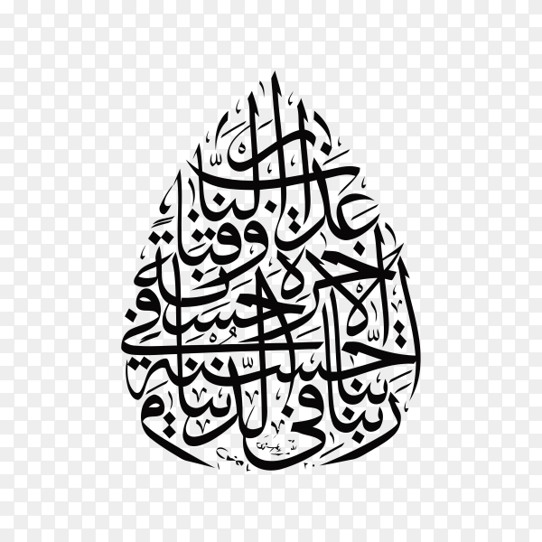 Arabic Islamic calligraphy of verse from Quran surah (Al-baqra)verse (201) on transparent background PNG