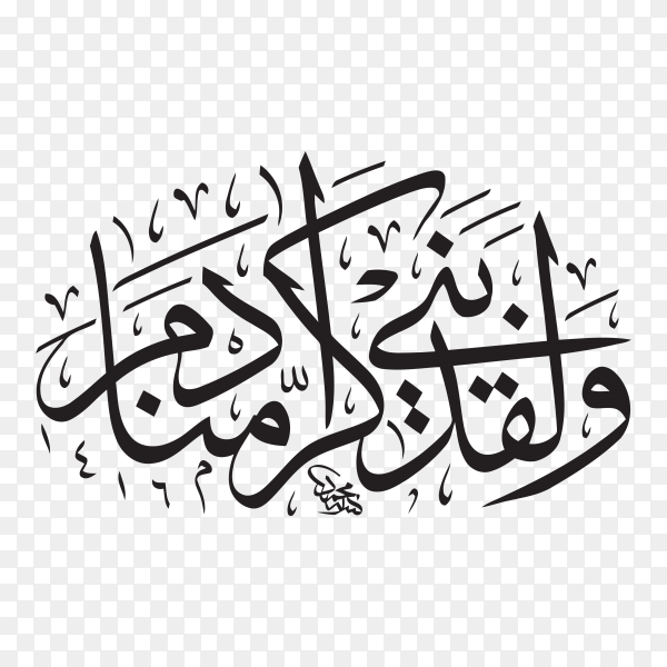 Arabic Islamic calligraphy of verse from Quran surah (Al-esraa) verse (70) on transparent background PNG