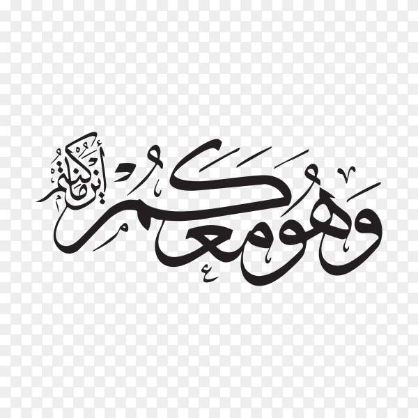 Arabic Islamic calligraphy of verse from Quran surah (Al-haded) verse (4) mean and they are with you on transparent background PNG