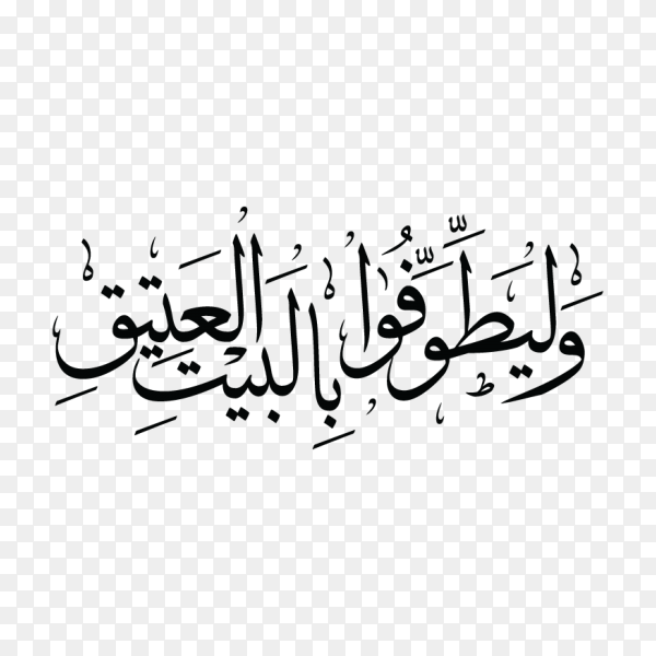 Arabic Islamic calligraphy of verse from Quran surah (Al-hajj)verse (29) on transparent background PNG
