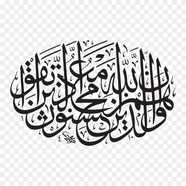 Arabic Islamic calligraphy of verse from Quran surah (Al-nahl) verse (128) on transparent background PNG