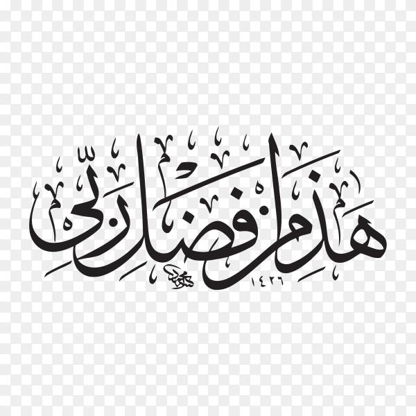 Arabic Islamic calligraphy of verse from Quran surah (Al-naml) verse (40) mean This is by the grace of my Lord on transparent background PNG