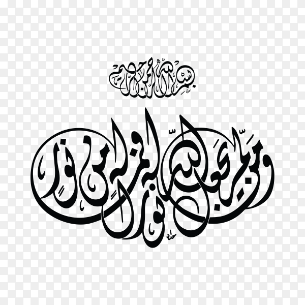 Arabic Islamic calligraphy of verse from Quran surah (Al-noor) verse (40) on transparent background PNG