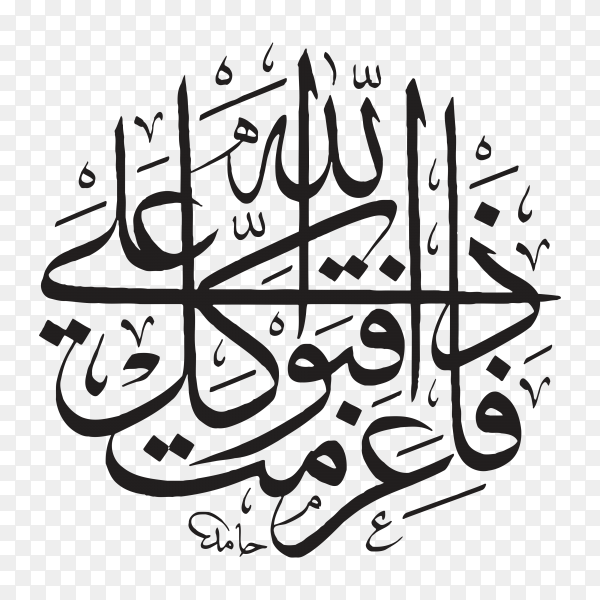 Arabic Islamic calligraphy of verse from Quran surah (Al-omran) verse (159) on transparent background PNG