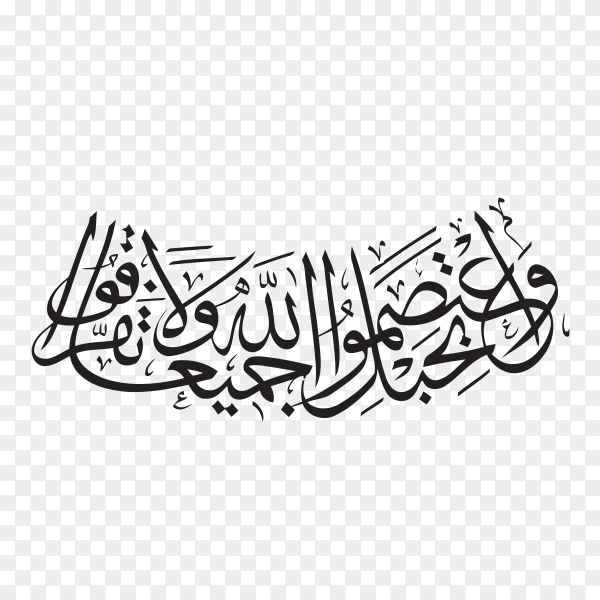 Arabic Islamic calligraphy of verse from Quran surah (Al-omran)verse (103) on transparent background PNG