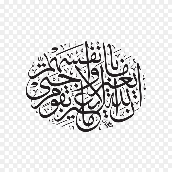 Arabic Islamic calligraphy of verse from Quran surah (Al-raad) verse (11) on transparent background PNG