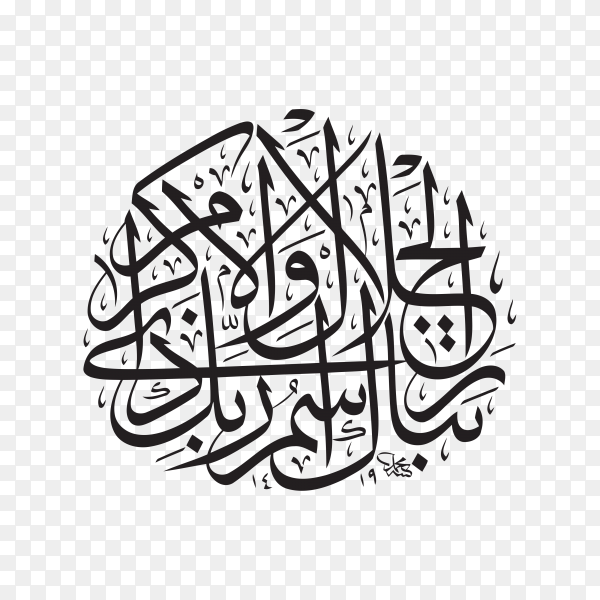 Arabic Islamic calligraphy of verse from Quran surah (Al-rahman)verse (78) on transparent background PNG