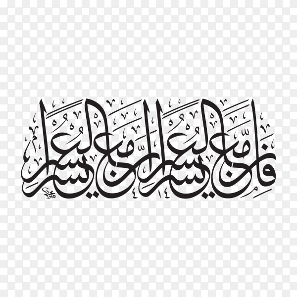 Arabic Islamic calligraphy of verse from Quran surah (Al-sharh) verse (5) on transparent background PNG